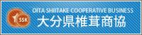 大分県椎茸商業協同組合